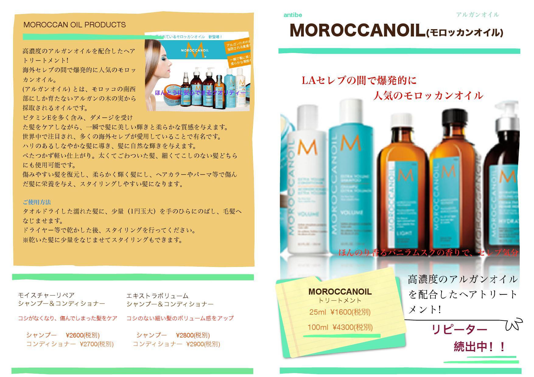MOROCCANOIL3_000001