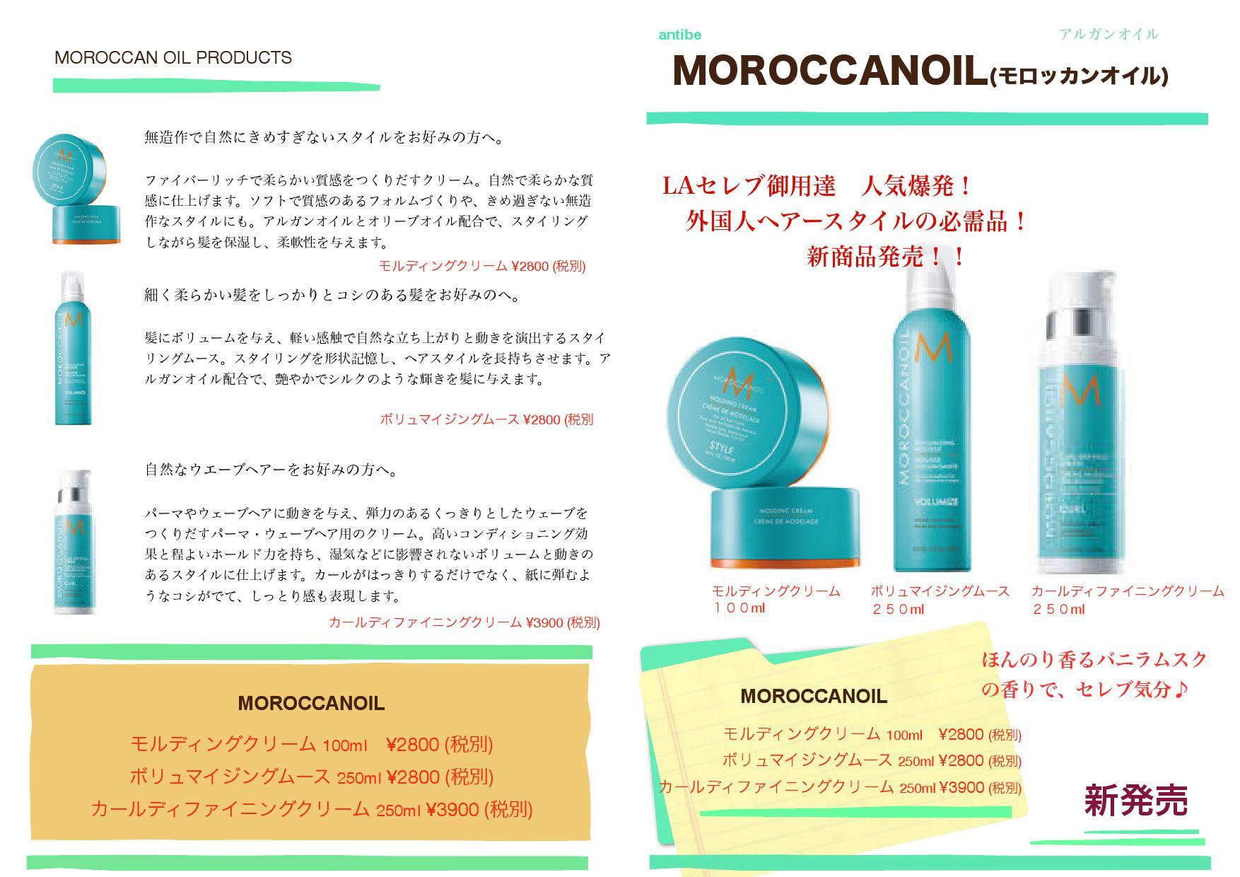 モロッカン 新商品PDF_000001