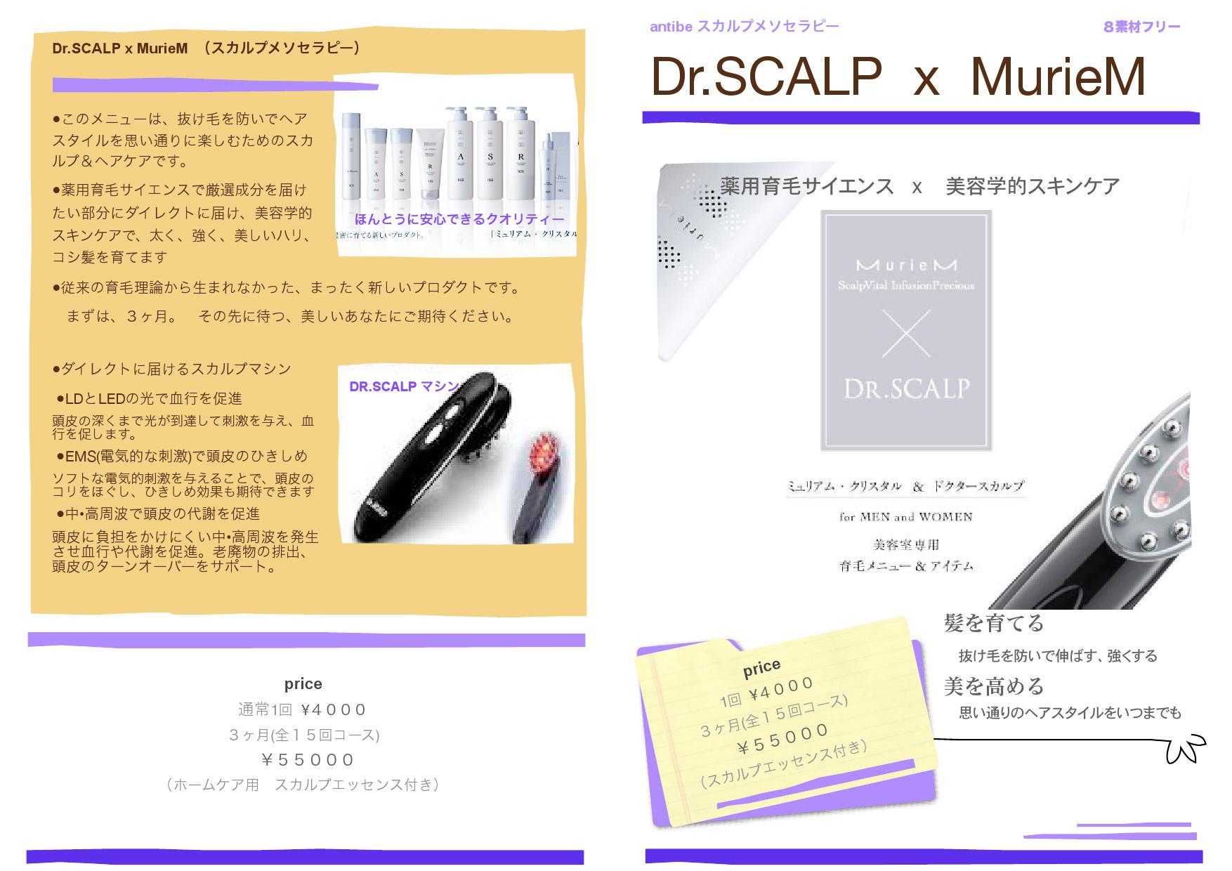 DrSCALP POP_000001