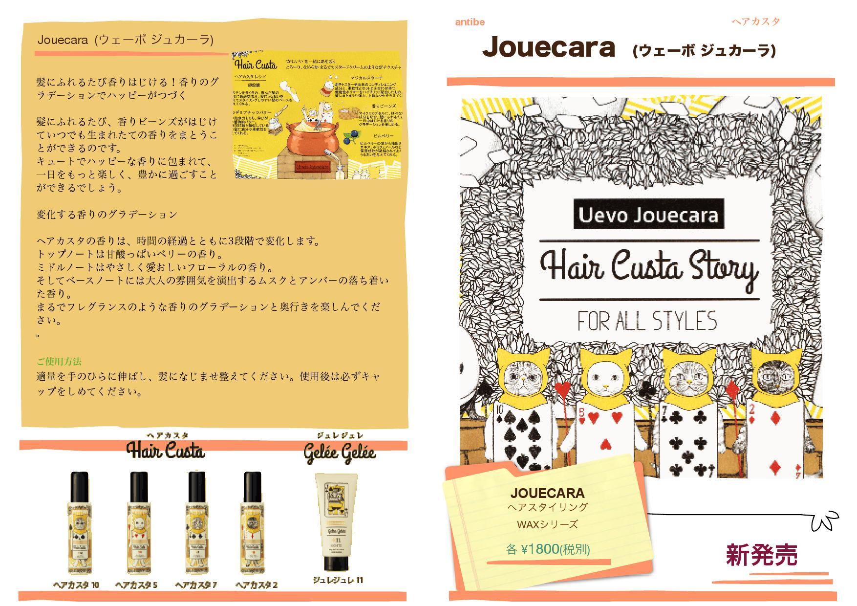 ジュカーラ2_000002